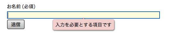 「required」属性の未入力エラー表示 (Opera)