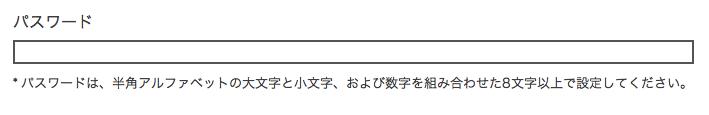 入力要素に注釈を付け加えた例 (パスワードの入力フォーマットの指定)