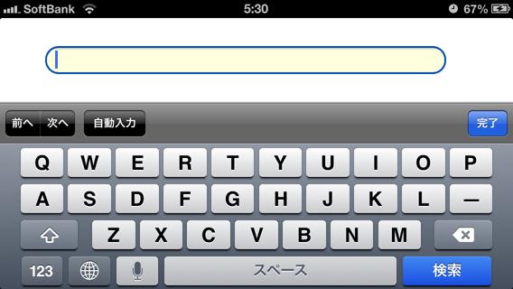 type 属性値が search のときの iPhone のキーパッド