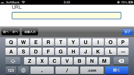 type 属性値が url のときの iPhone のキーパッド