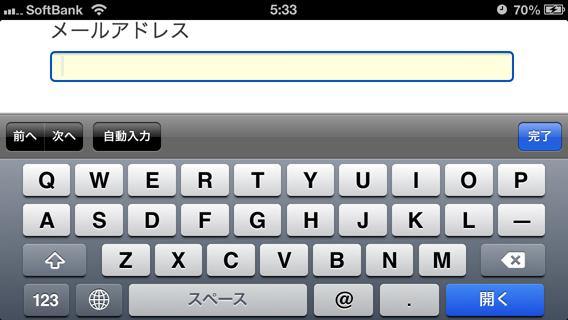 type 属性値が email のときの iPhone のキーパッド