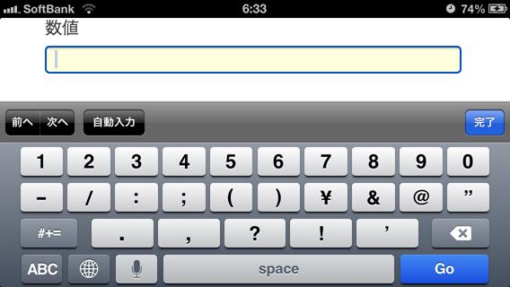 type 属性値が number のときの iPhone のキーパッド