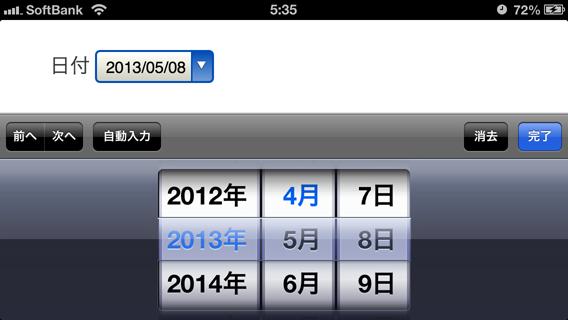 type 属性値が date のときの iPhone のスピナー表示