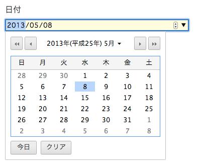 type 属性値が date のときの Google Chrome のデートピッカー表示