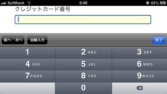iPhone におけるクレジットカード番号入力キーパッドの提供例