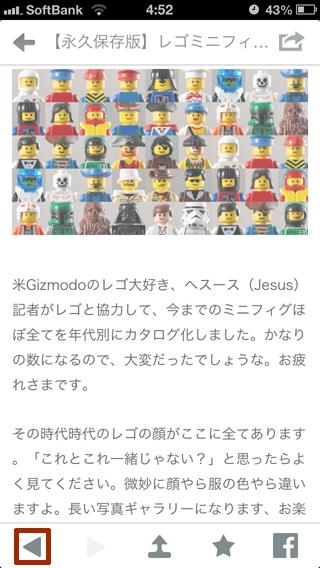 Gunosy アプリの画面