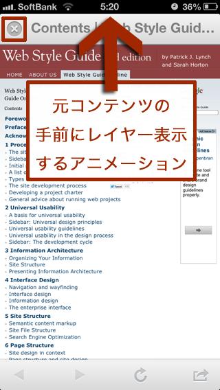 Evernote アプリの画面
