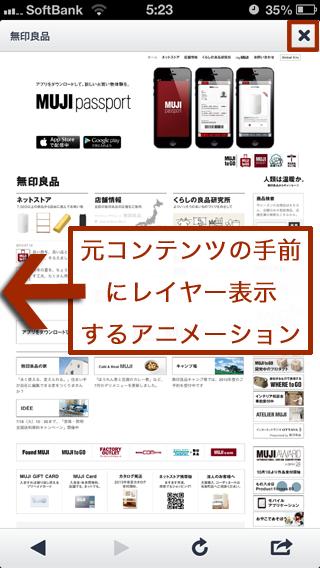 LINE アプリの画面