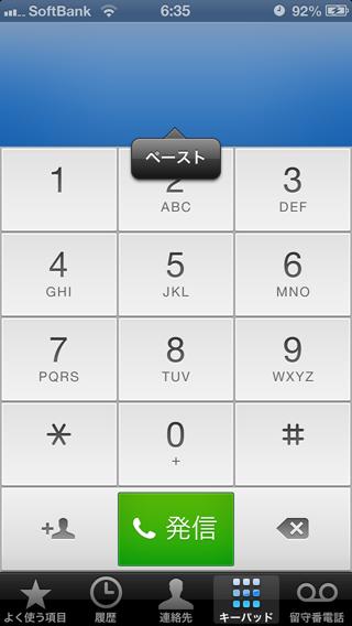 iPhone の電話アプリでの「ペースト」表示