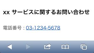 電話番号がリンクになっている Web ページの例