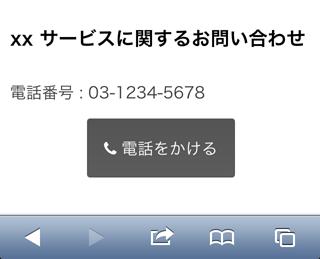 具体的なアクション (電話をかける) がリンクボタンになっている Web ページの例