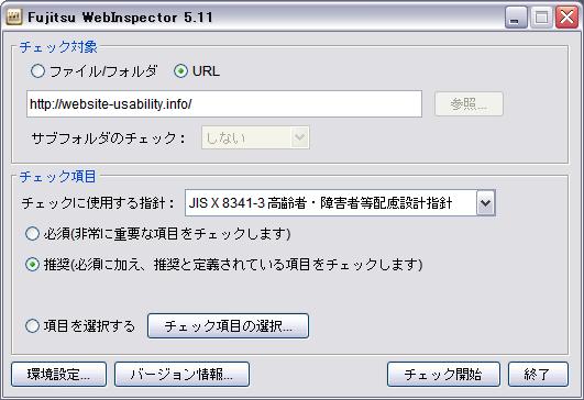 「WebInspector (ウェブインスペクター)」の画面