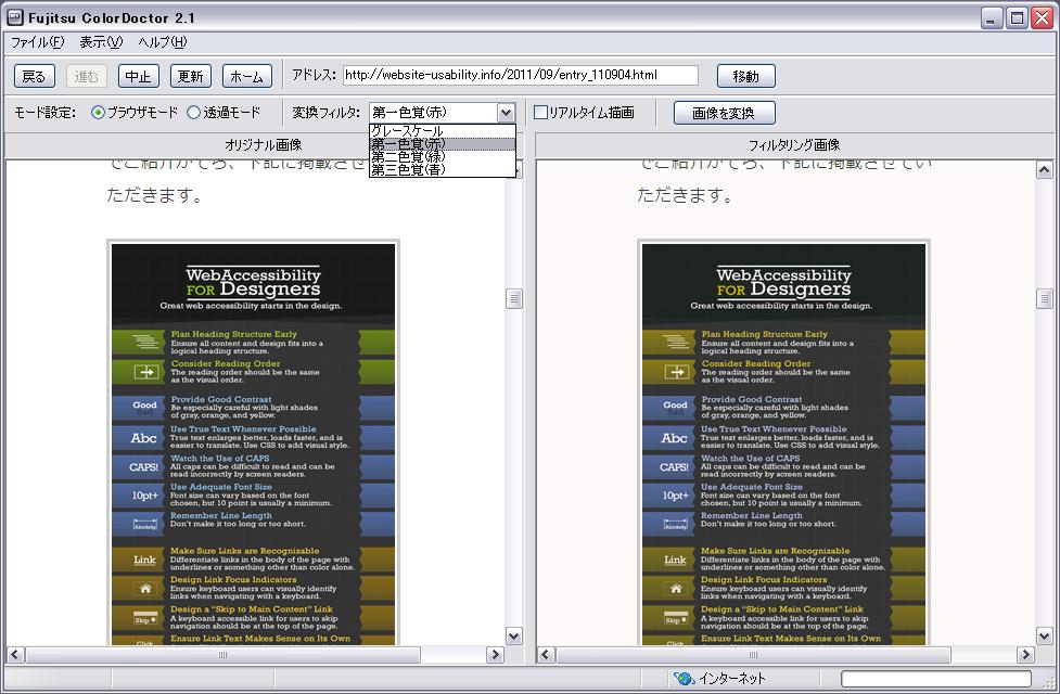 「ColorDoctor (カラードクター)」の画面