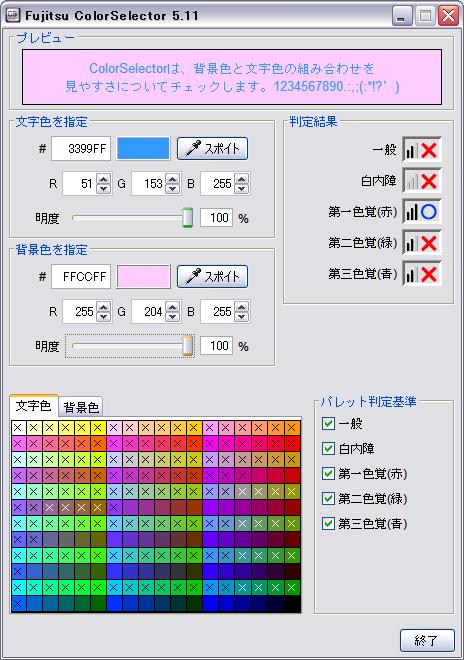 「ColorSelector (カラーセレクター)」の画面