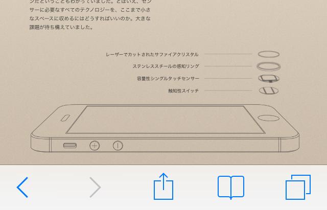 iPhone の Safari のツールバー