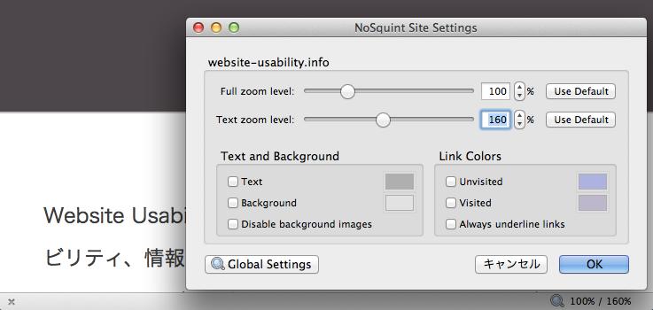 Firefox アドオン「NoSquint」の設定画面