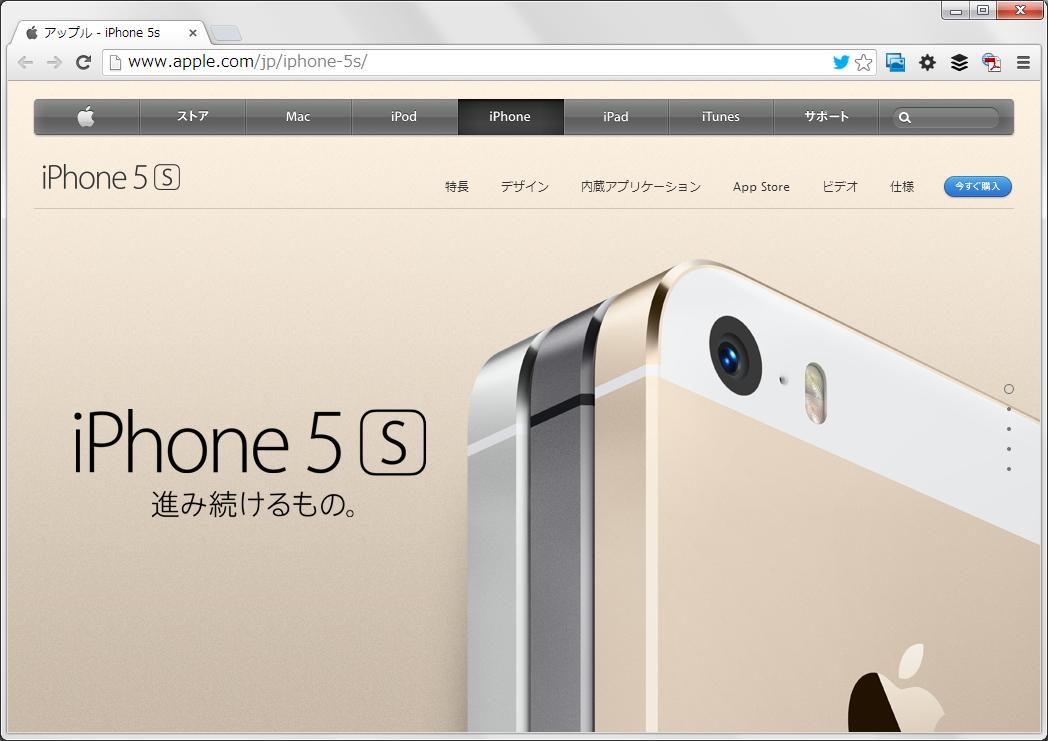 iPhone 5S のページ
