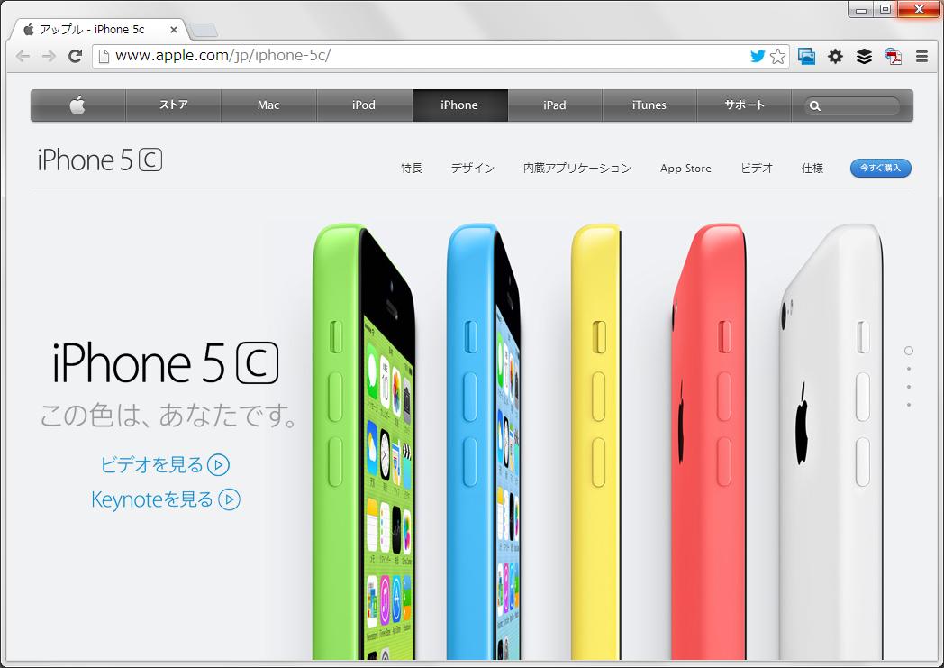 iPhone 5C のページ