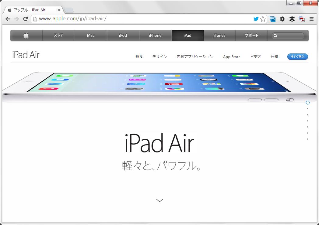 iPad Air のページ