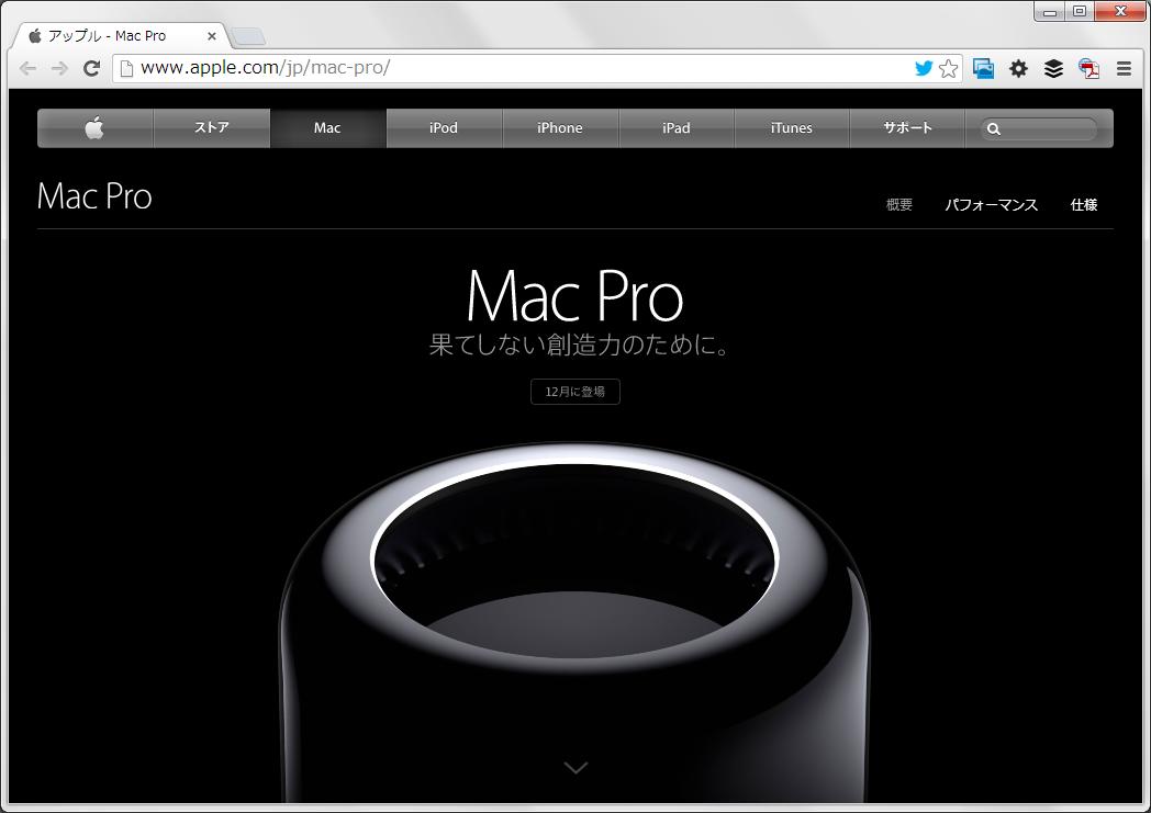 Mac Pro のページ