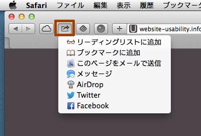 Mac OS X における Safari の共有機能