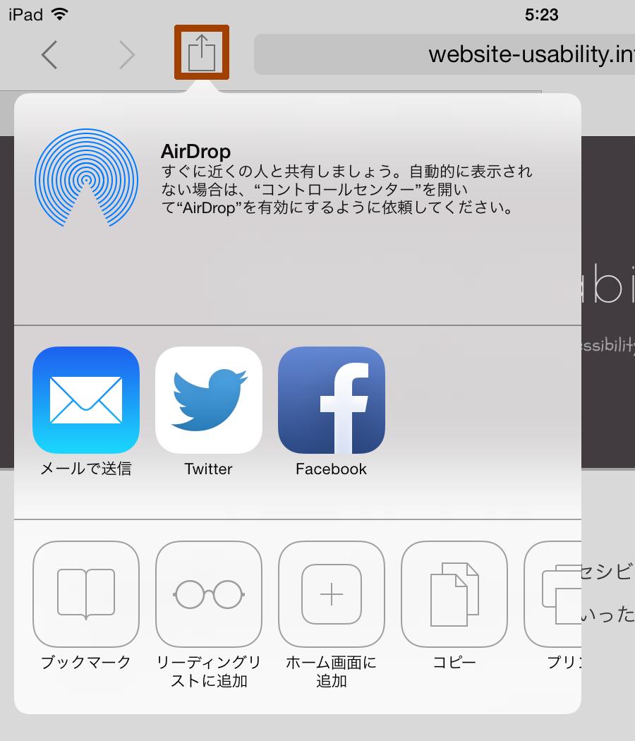 iPad における Safari の共有機能