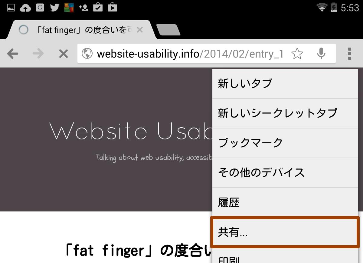 Android における Google Chrome の共有メニュー