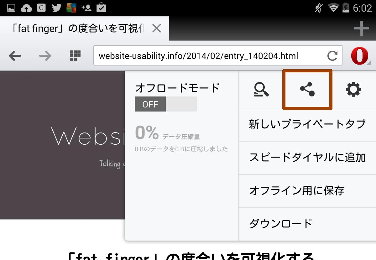 Android における Opera の共有機能