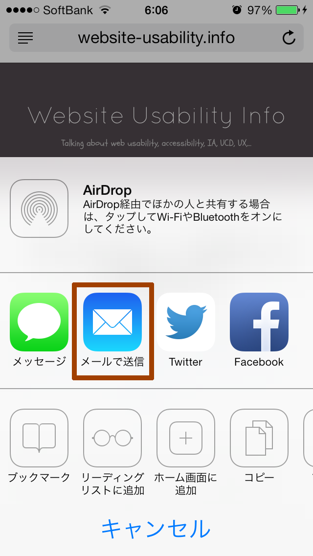 ツールバーの「共有アイコン」をタップして「メールで送信」を選択