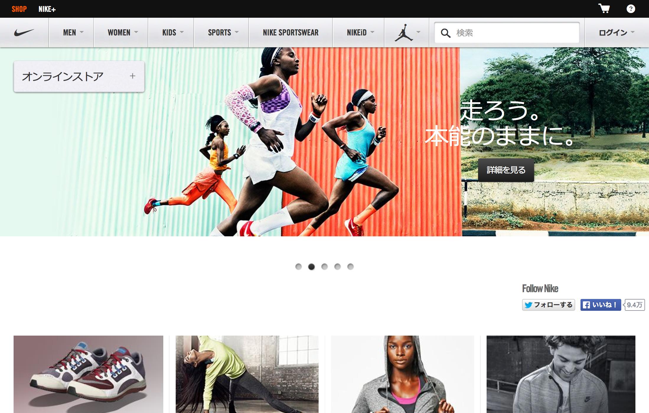 Nike (nike.com) ホームのメインビジュアルのカルーセル
