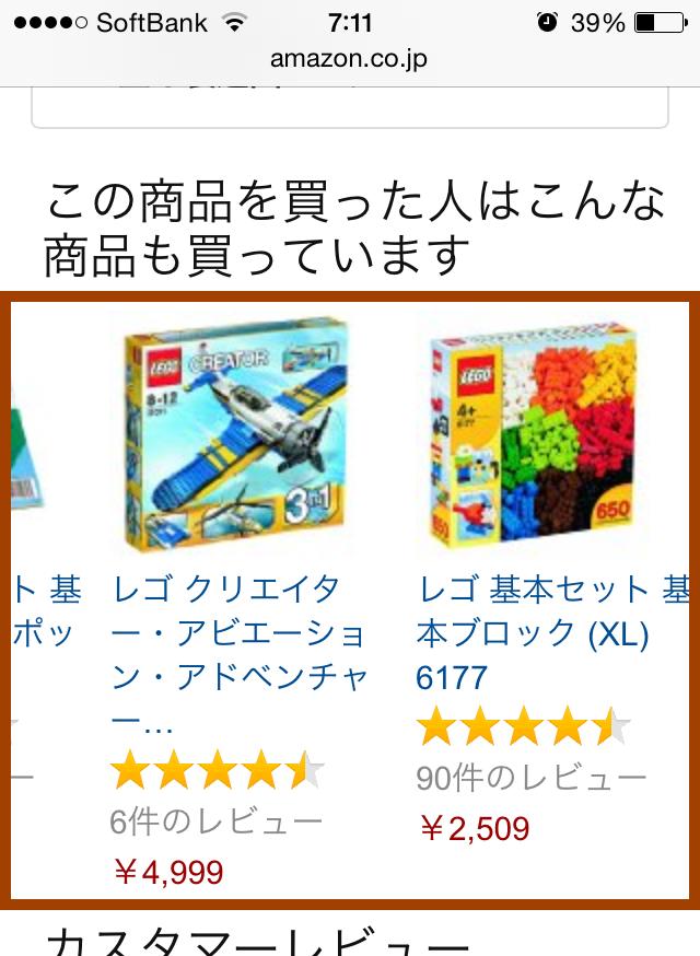 Amazon (モバイルサイト) の「この商品を買った人はこんな商品も買っています」