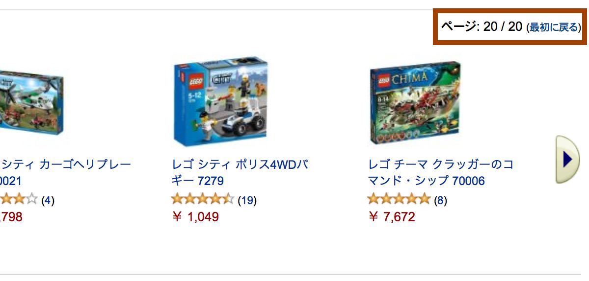 Amazon (PC サイト) の「この商品を買った人はこんな商品も買っています」