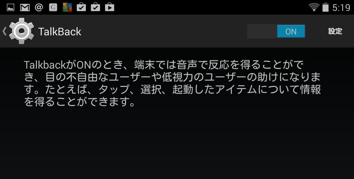 Android の「設定」>「ユーザー補助」>「TalkBack」の画面