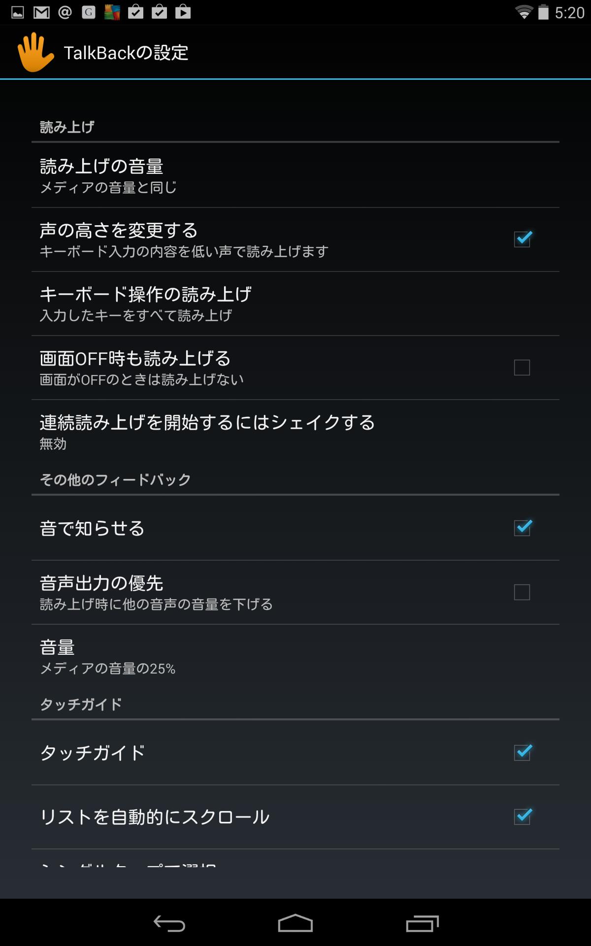 「TalkBack の設定」画面