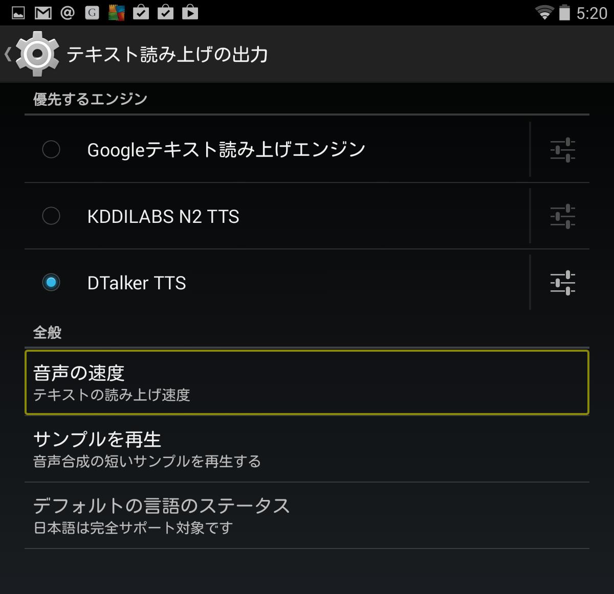 Android の「設定」>「ユーザー補助」>「テキスト読み上げの出力」の画面