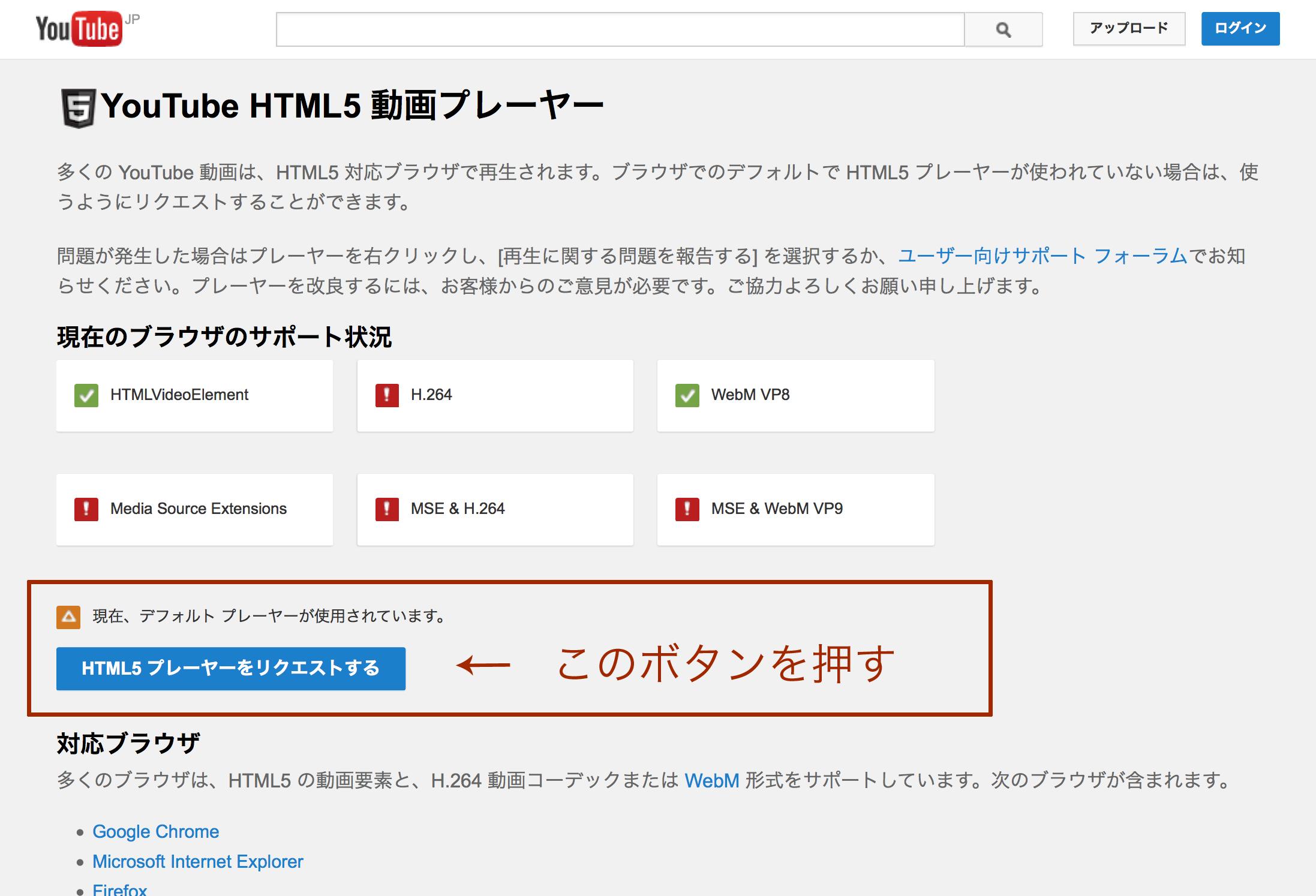 「YouTube HTML5 動画プレーヤー」ページ