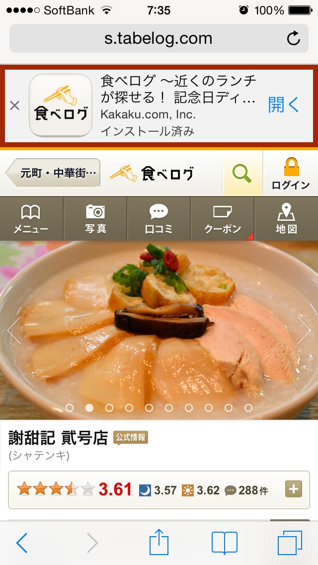 「食べログ」サイトをブラウザで開いた例 (アプリを開くナビゲーションが表示される)