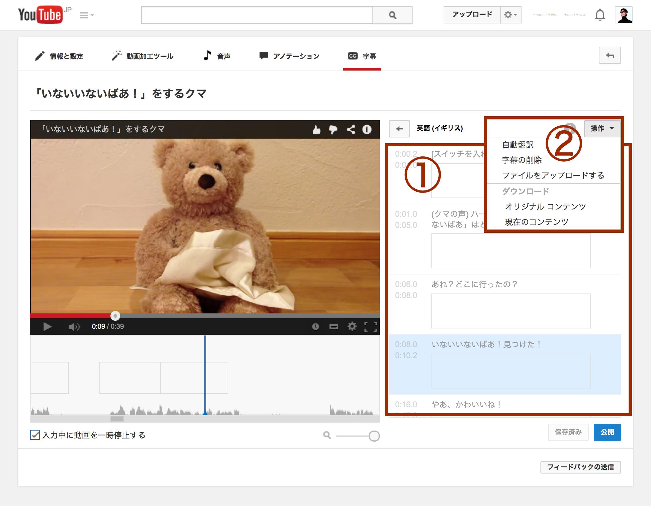 多言語展開する際のタイムライン編集画面