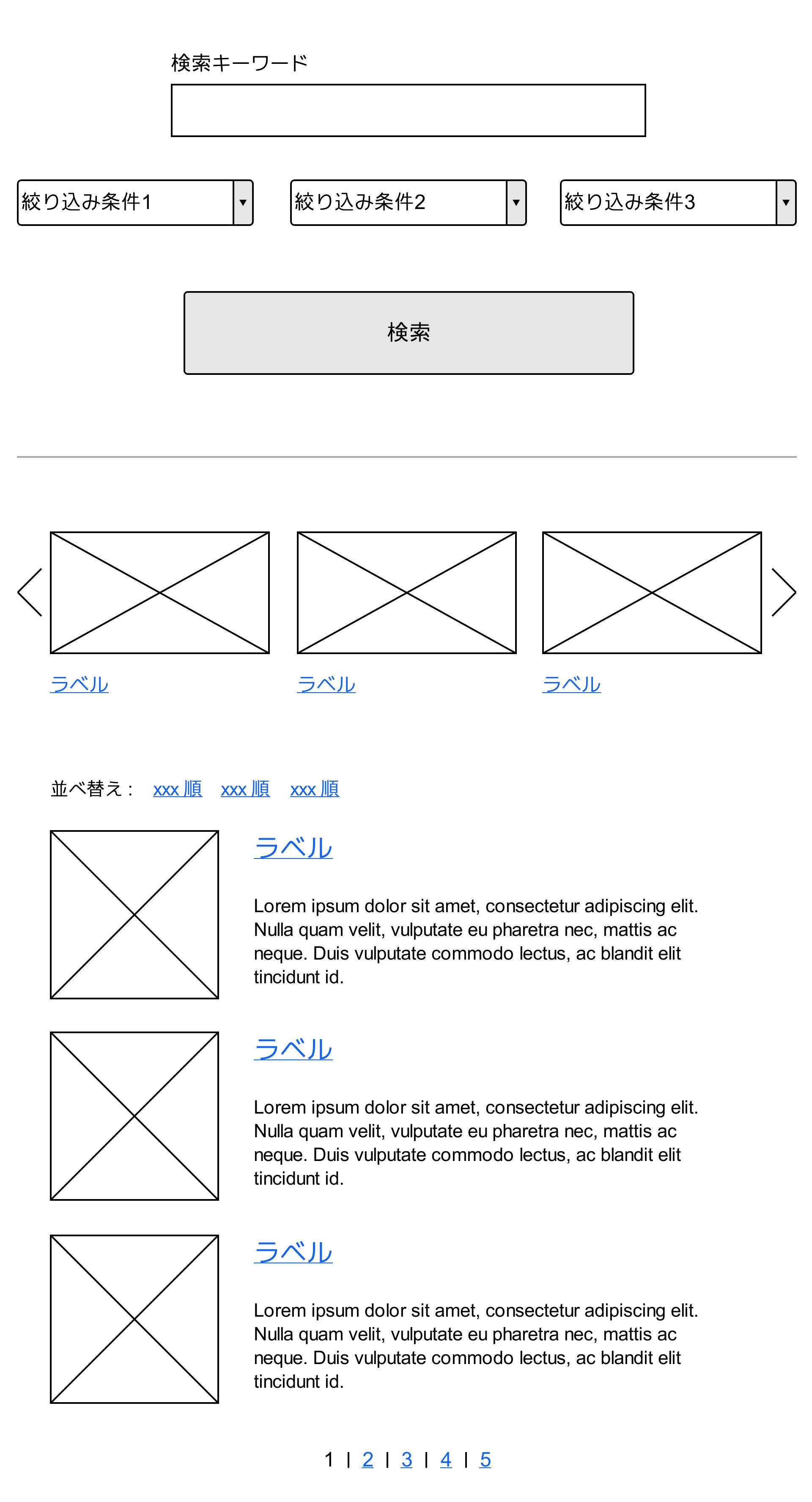 画面設計アイデア (ユーザーのクエリに対して関連しそうなコンテンツへのリンクバナーも併せて表示する)