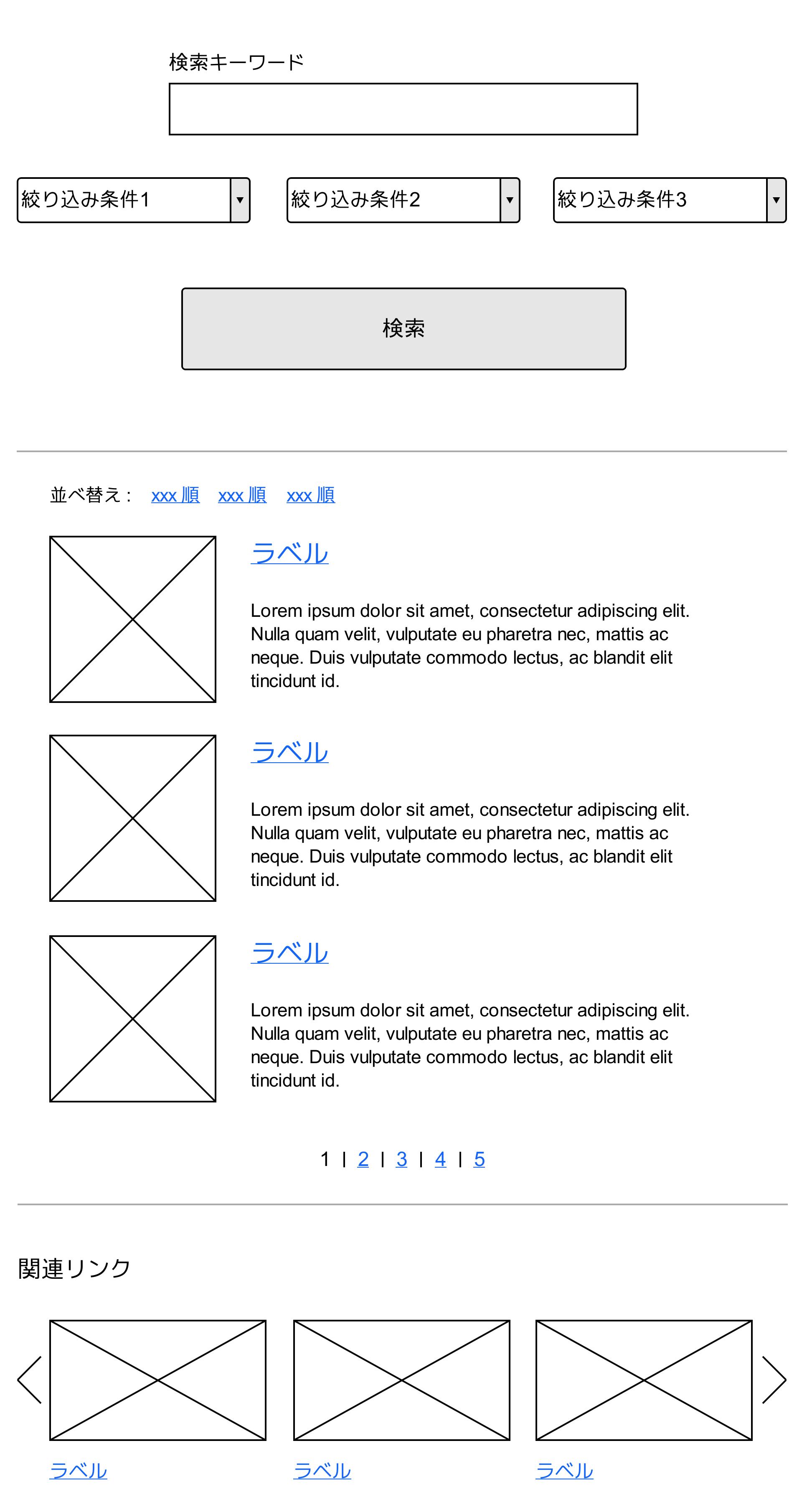 画面設計アイデアの修正案 (関連リンクはメインコンテンツより下に配置する)