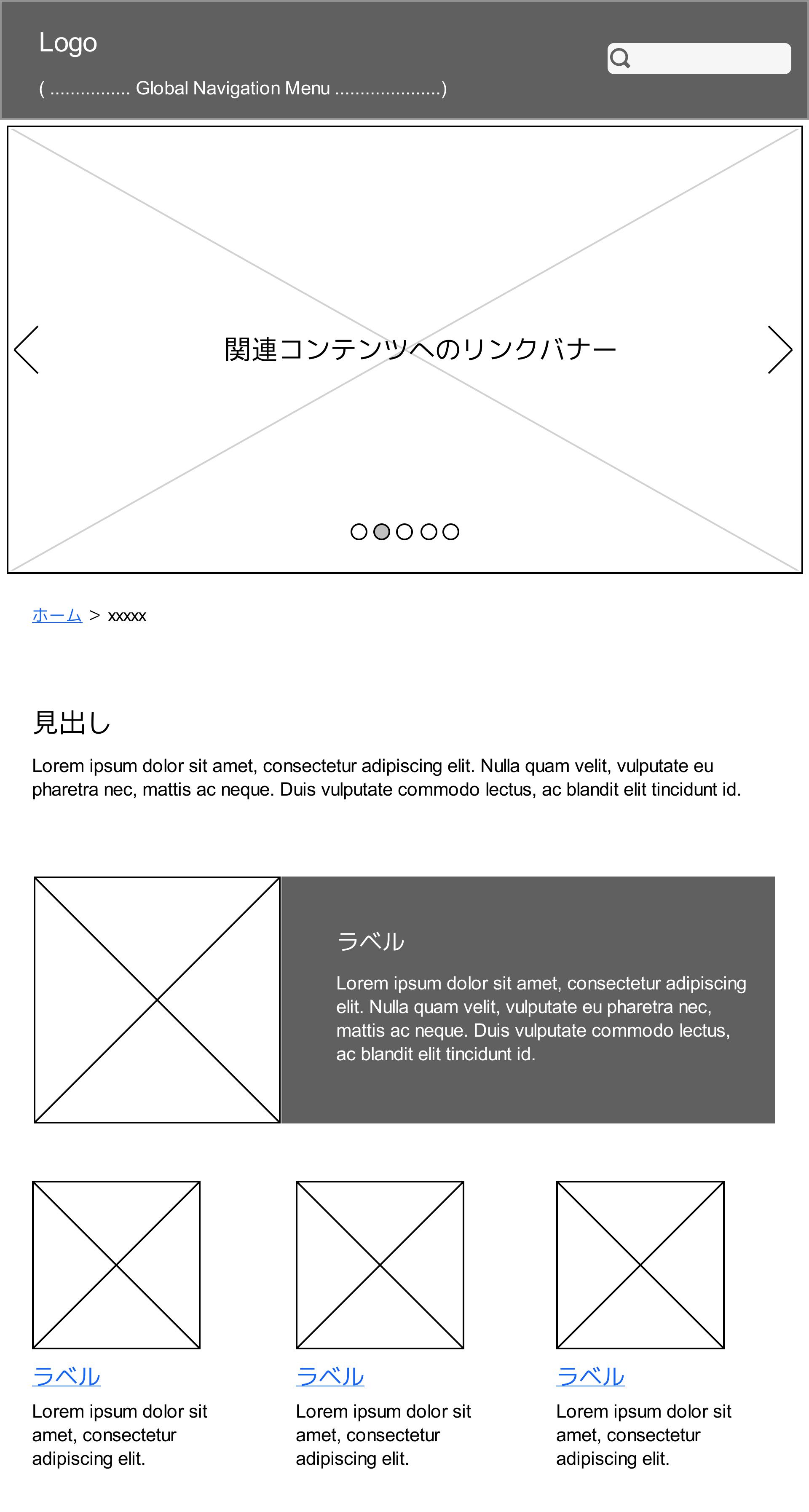 冒頭に関連コンテンツへのリンクバナーが大きく表示されているページ