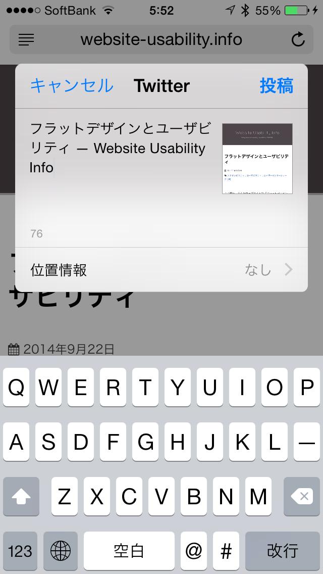iOS 8 版 Safari の Twitter 共有機能