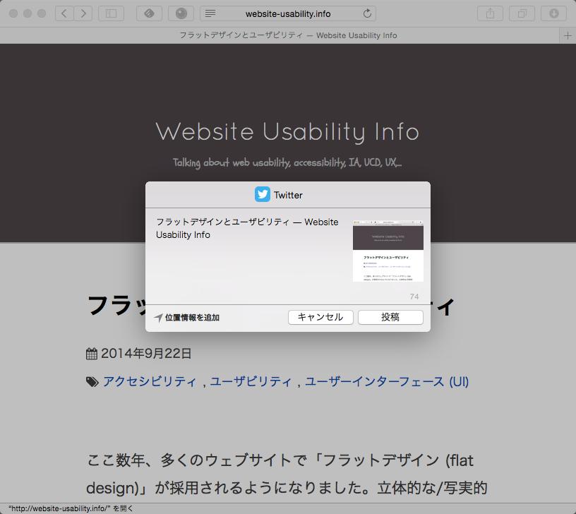 OS X Yosemite 版 Safari の Twitter 共有機能