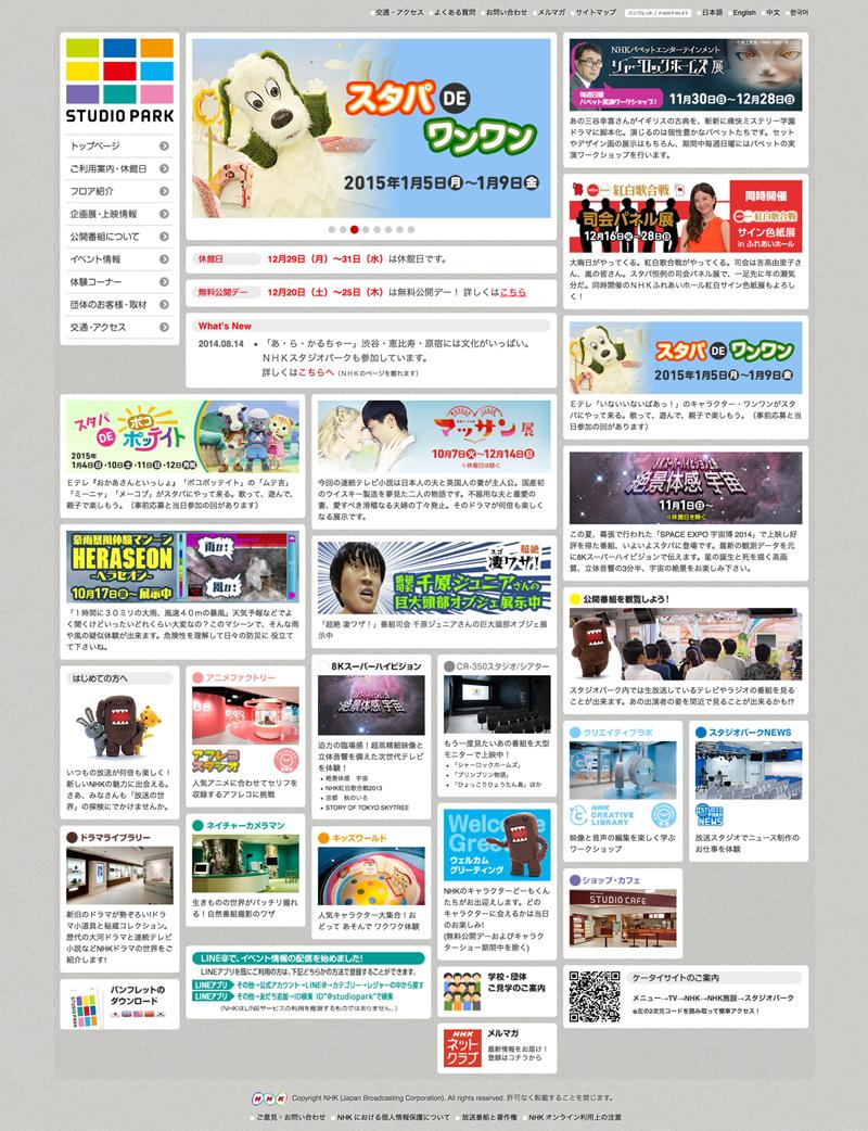 NHK スタジオパークのウェブサイト
