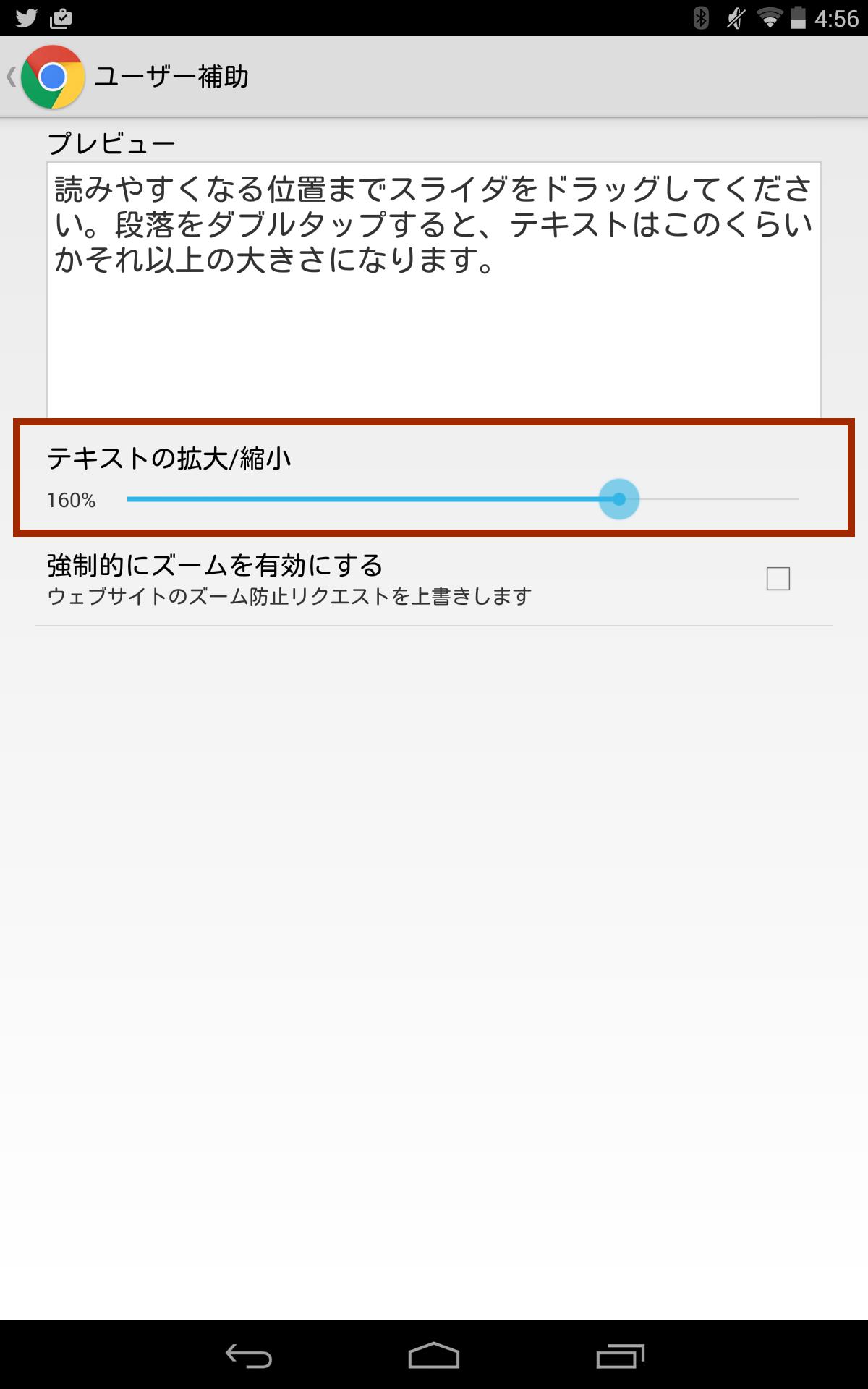 Android 版 Chrome の「テキストの拡大/縮小」の設定画面