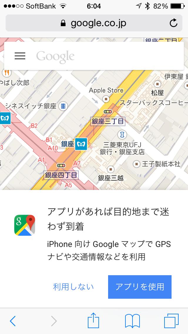 ブラウザ内での Google マップの表示例 (アプリのインストールを促すメッセージも併せて表示される)
