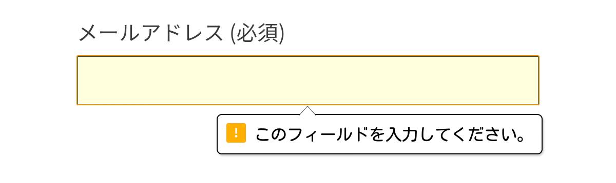 required 属性が記述された要素に入力不備がある場合のポップアップメッセージ (Chrome の例)