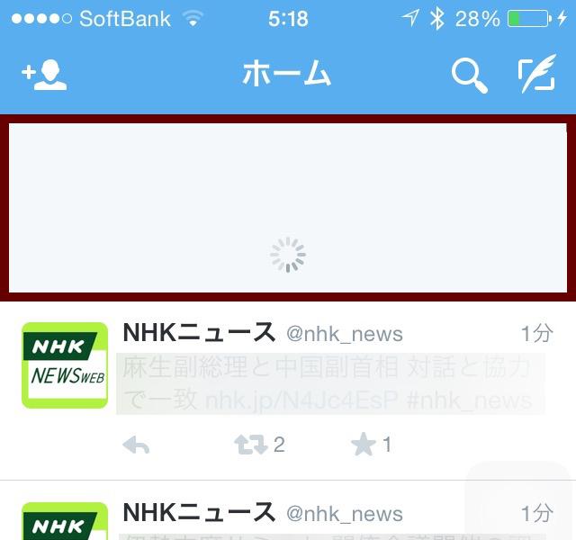 iPhone の Twitter アプリの pull to refresh。