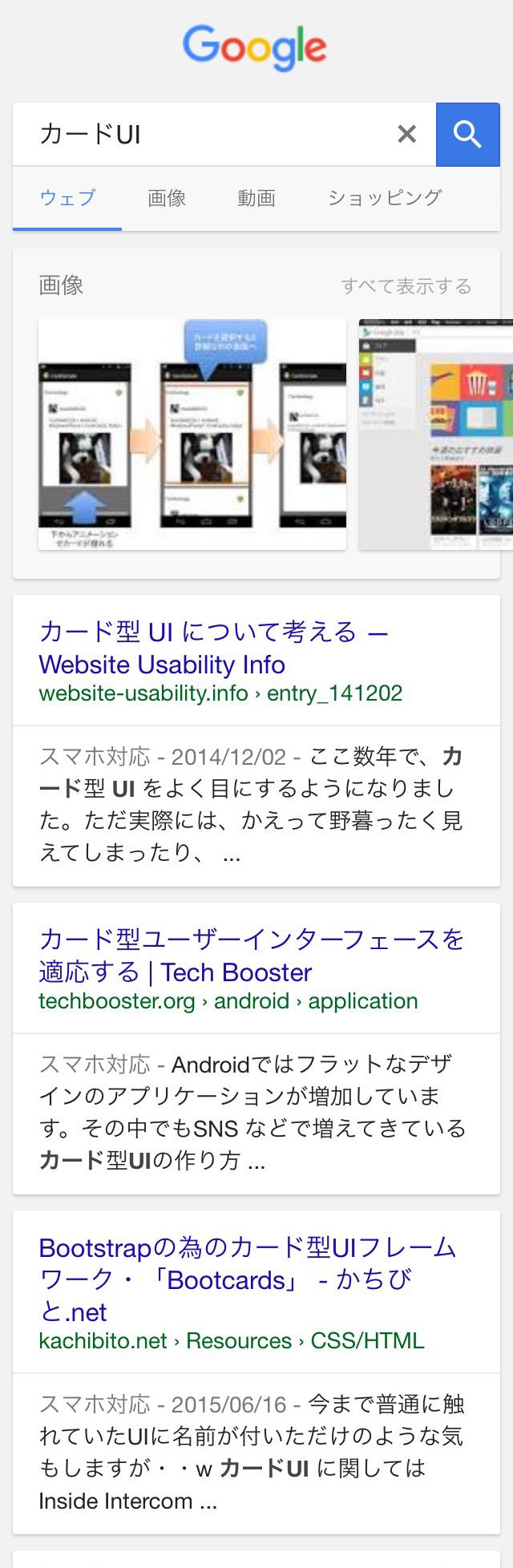 iPhone での Google 検索結果表示