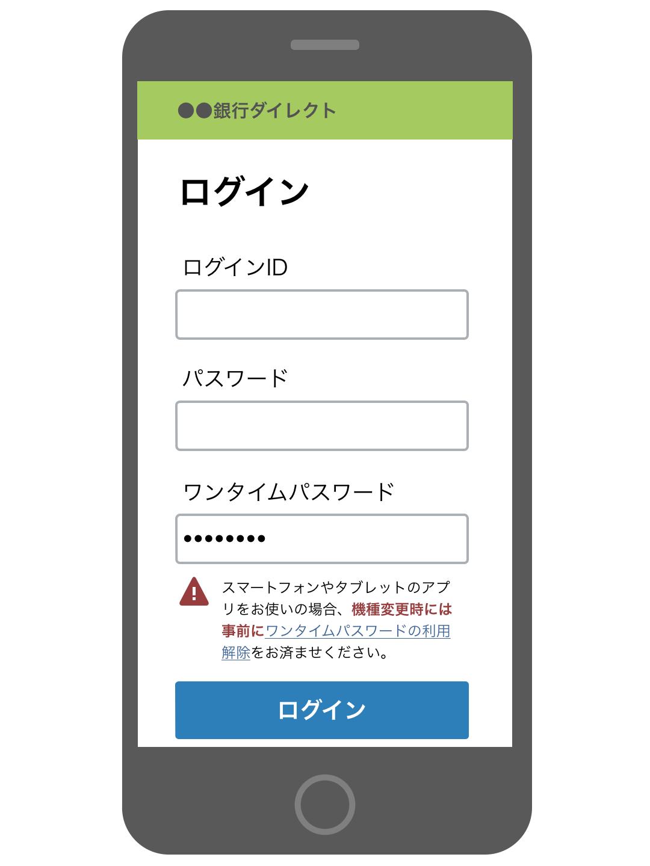ログイン画面のワンタイムパスワード入力欄の直下に注意書きがある画面例